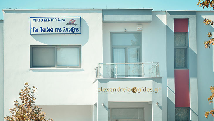 Προσλήψεις στα Παιδιά της Άνοιξης στην Αλεξάνδρεια (πληροφορίες)