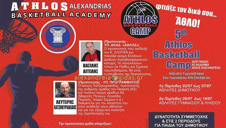 Το μεγαλύτερο Μπασκετικό Camp του καλοκαιριού έρχεται στην Αλεξάνδρεια – έμειναν λίγες θέσεις!!!
