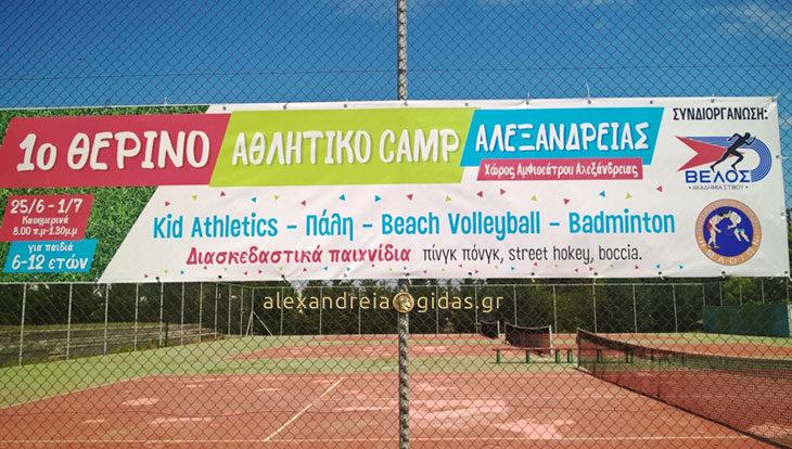 Στις 25 Ιουνίου το 1ο Θερινό Αθλητικό Camp στην Αλεξάνδρεια – δηλώστε συμμετοχή!