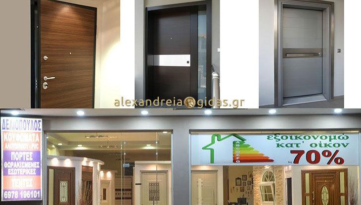 Κουφώματα ΔΕΛΙΟΠΟΥΛΟΣ στην Αλεξάνδρεια: Θωρακισμένη πόρτα με τοποθέτηση από 500 ευρώ! (φώτο)