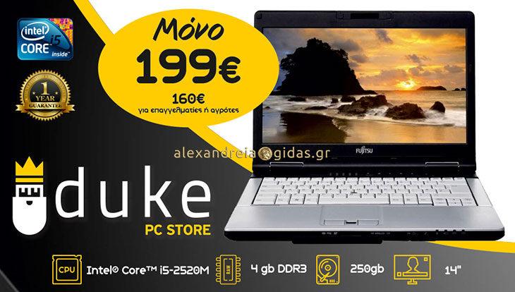 Προλάβετε το laptop Fujitsu στο DUKE στην Αλεξάνδρεια ΜΟΝΟ με 199 ευρώ!