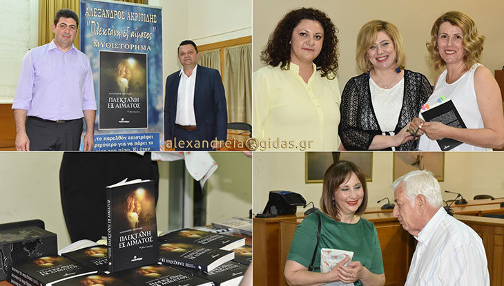 Η Εστία Ρουμλουκιωτών παρουσίασε το νέο βιβλίο του Αλέξανδρου Ακριτίδη «Πλεκτάνη εξ αίματος» (φώτο-βίντεο)
