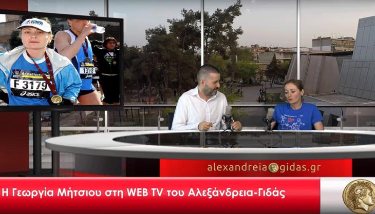 WEB TV: Η πρώτη Ελληνίδα δρομέας που θα τρέξει στην Κοιλάδα του Θανάτου στις ΗΠΑ είναι από την Αλεξάνδρεια! (βίντεο)