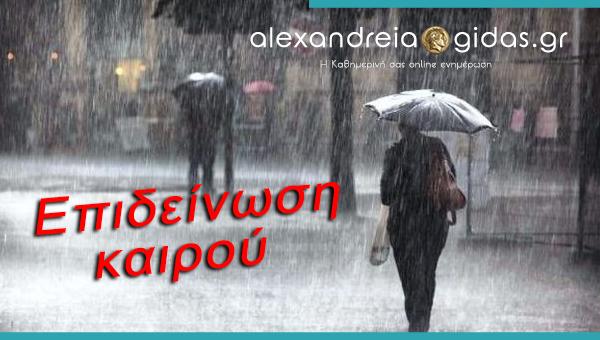 Βροχερό το σαββατοκύριακο – χαλάει από σήμερα ο καιρός (έκτακτο δελτίο)