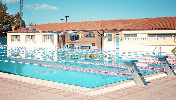 Ανοίγει τη Δευτέρα 4 Ιουνίου το κολυμβητήριο Αλεξάνδρειας – δείτε ποιες ώρες θα λειτουργεί (πρόγραμμα)