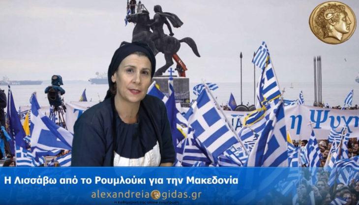 ΕΚΤΑΚΤΟ: Η Λισσάβω από το Ρουμλούκι παρεμβαίνει για την Μακεδονία!