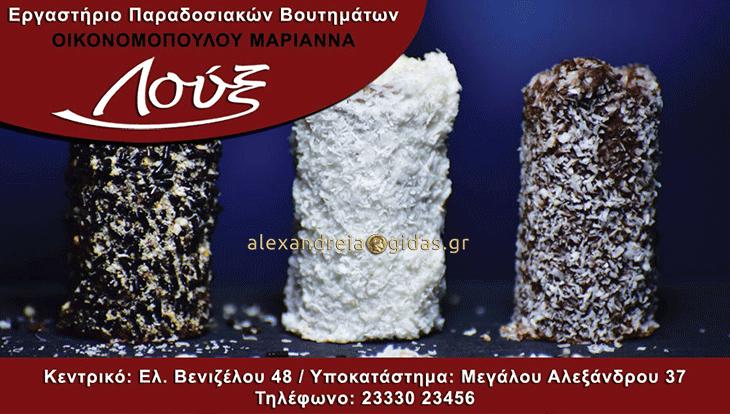 Η Δευτέρα ξεκίνησε με γλυκά από το ΛΟΥΞ – συνεχίζονται οι αποστολές προϊόντων σε όλη την Ελλάδα! (φώτο)