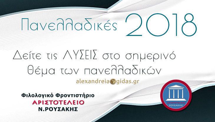 Πανελλαδικές 2018: Δείτε τις απαντήσεις στο σημερινό θέμα των Αρχαίων Ελληνικών