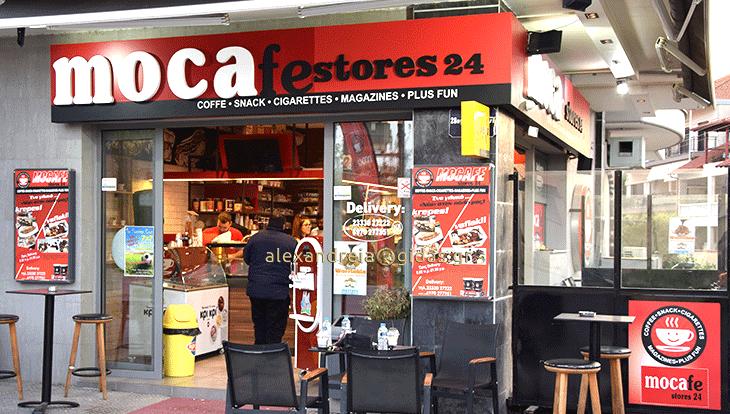 Θέσεις εργασίας στο MOCAFE Stores 24 στην Αλεξάνδρεια (πληροφορίες – μισθός)