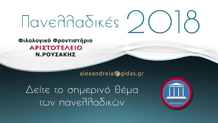Πανελλαδικές 2018: Δείτε το σημερινό θέμα της Ελληνικής Γλώσσας και Νέων Ελληνικών