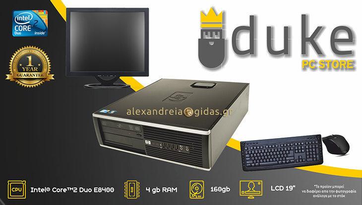 Σταθερός υπολογιστής σε απίστευτη τιμή στο DUKE στην Αλεξάνδρεια μέχρι το Σάββατο!