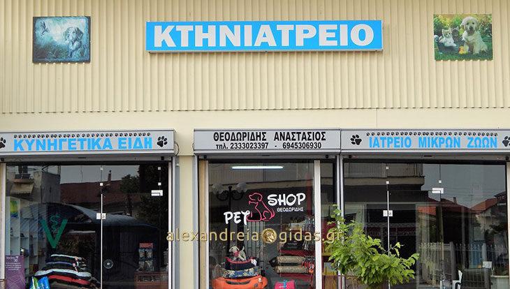 Στο Κτηνιατρείο ΘΕΟΔΩΡΙΔΗΣ ΑΝΑΣΤΑΣΙΟΣ στην Αλεξάνδρεια θα βρείτε ένα πλήρως ενημερωμένο PET SHOP! (φώτο)