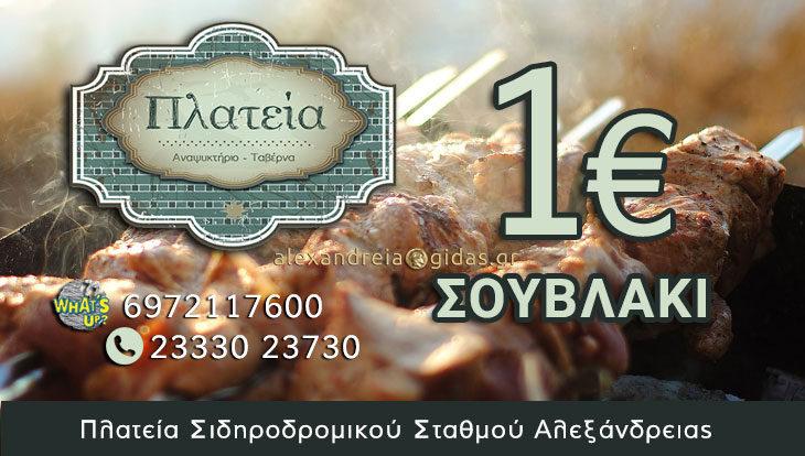 Τρως χειροποίητο σουβλάκι με 1 ευρώ στην ΠΛΑΤΕΙΑ στην Αλεξάνδρεια