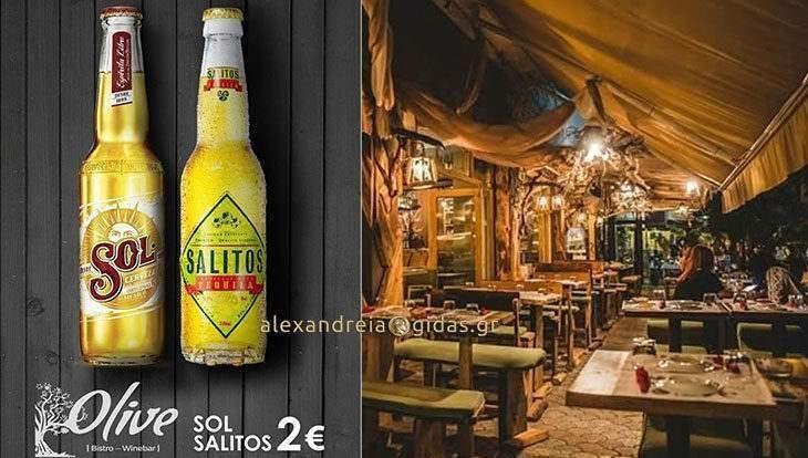 SOL και SALITOS με 2 ευρώ σήμερα Τετάρτη στο OLIVE στον πεζόδρομο Αλεξάνδρειας