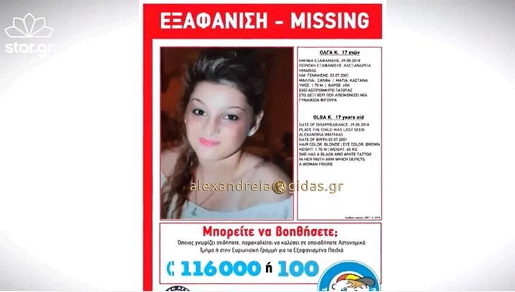 Στις ειδήσεις του Star η εξαφάνιση της κοπέλας από την Αλεξάνδρεια (βίντεο)