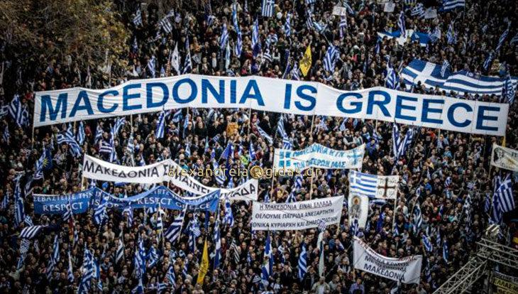 Πολιτιστικοί σύλλογοι ετοιμάζουν συλλαλητήριο για την Μακεδονία στη Βεργίνα