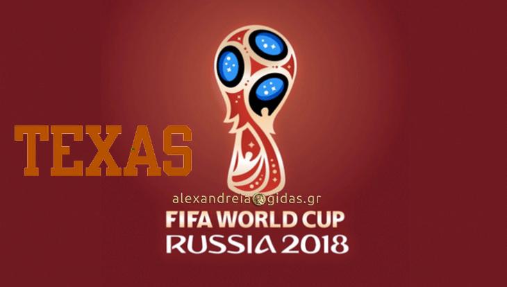 Το ΜΟΥΝΤΙΑΛ 2018 ζωντανά στο TEXAS cafe στην Αλεξάνδρεια: Για τους λάτρεις της καλής μπάλας!