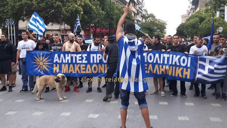 Πορεία διαμαρτυρίας για τη Μακεδονία στο κέντρο της Θεσσαλονίκης (φώτο-βίντεο)