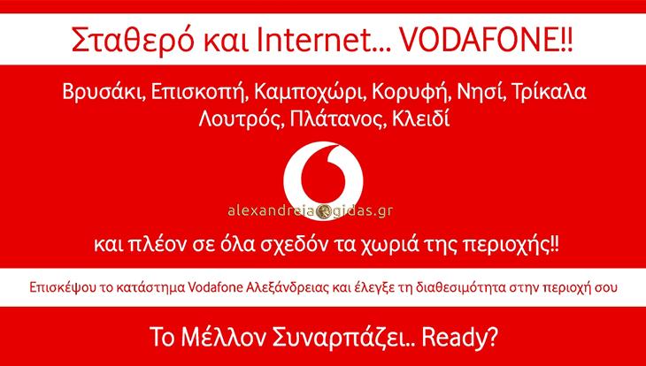 Σταθερό και Internet από τη Vodafone σε όλα σχεδόν τα χωριά της Αλεξάνδρειας! Έλεγξε την διαθεσιμότητα στην περιοχή σου!