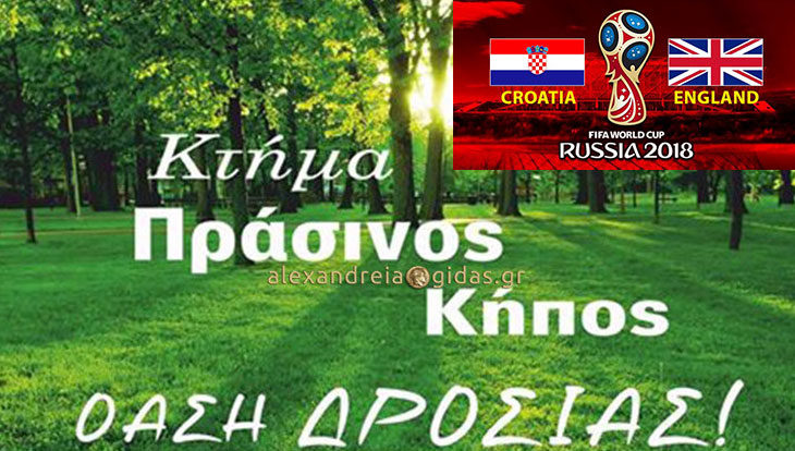 Δες σήμερα τον ημιτελικό Κροατία – Αγγλία στη δροσιά του ΠΡΑΣΙΝΟΥ ΚΗΠΟΥ στην Αλεξάνδρεια!