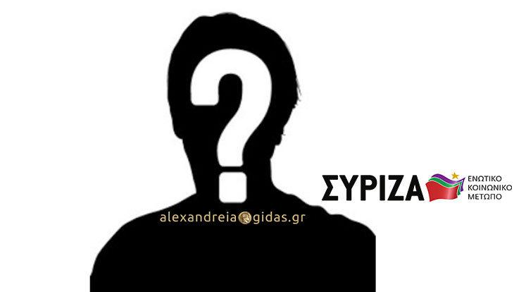 Από τον χώρο της εκπαίδευσης ο υποψήφιος δήμαρχος Αλεξάνδρειας του ΣΥΡΙΖΑ;