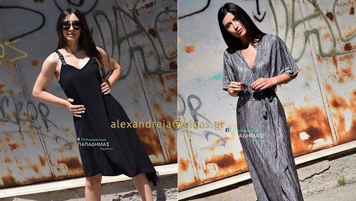 ΠΑΠΑΔΗΜΑΣ: Εκπληκτικά, στυλάτα φορέματα σε ασυναγώνιστες τιμές!! (φώτο)