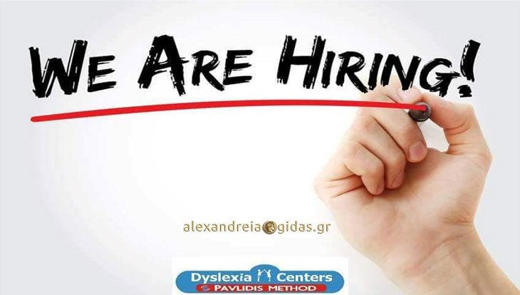 Άνοιξαν θέσεις εργασίας στο Dyslexia Center Pavlidis Method στην Αλεξάνδρεια