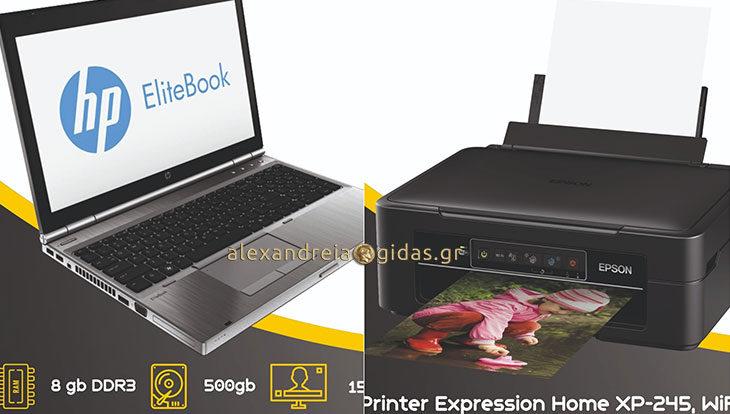 Θέλεις laptop και εκτυπωτή; Δες αυτήν την προσφορά στο DUKE στην Αλεξάνδρεια (φώτο-τιμές)