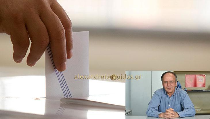 Αλλάζει η ημερομηνία δημοτικών-περιφερειακών εκλογών – υπογράφει την τροπολογία και ο Χρήστος Αντωνίου