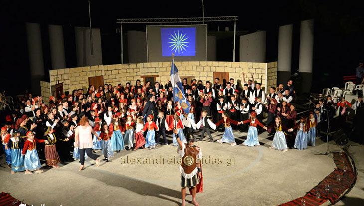 Εκδήλωση με το επίκαιρο θέμα της Μακεδονίας στον Κολινδρό (φώτο)