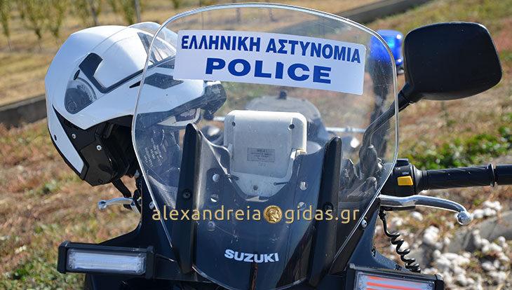 Τον έπιασαν στην Ημαθία να οδηγάει κλεμμένο αυτοκίνητο ενώ είχε και ηρωίνη μαζί του