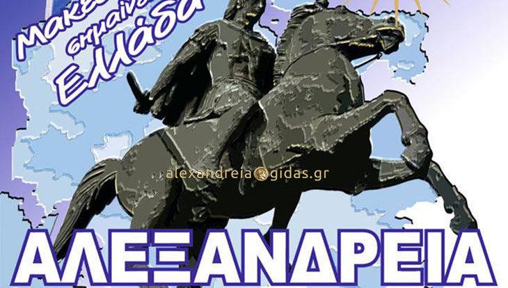 Ποιους δρόμους θα κλείσει η αστυνομία για το Συλλαλητήριο της Μακεδονίας στην Αλεξάνδρεια