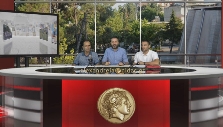 Ο Α.Σ.Κ. Αλεξάνδρειας στη WEB TV του Αλεξάνδρεια-Γιδάς: Τι είπαν για το καράτε Βασίλης και Γιάννης Παπαδόπουλος (βίντεο)