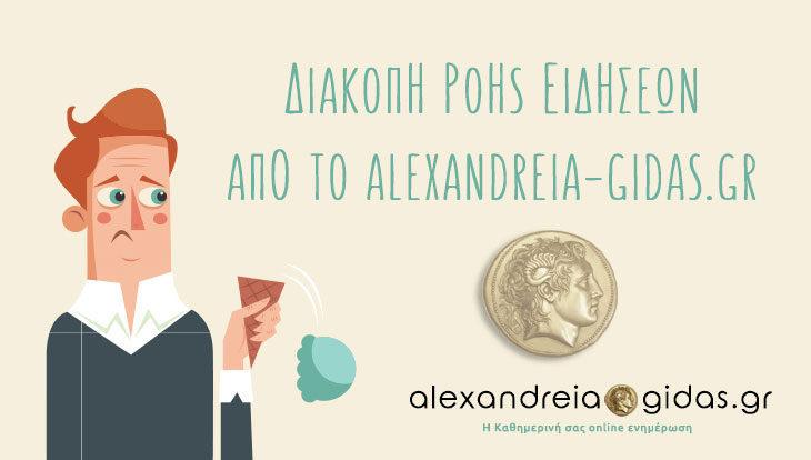Φρένο στις ειδήσεις του Αλεξάνδρεια-Γιδάς: Χωρίς ροή από τώρα