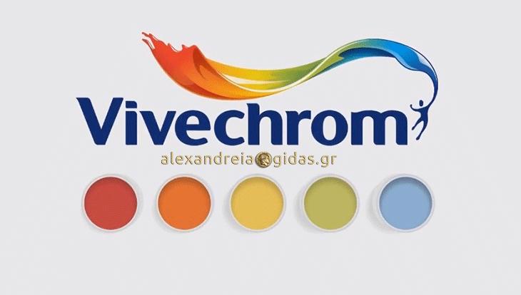 Aνακαλύψτε τα χρώματα & τα προϊόνταVivechrom στις Χρωμοσυνθέσεις ΣΤΑΜΠΟΥΛΗΣ στην Αλεξάνδρεια! (βίντεο)