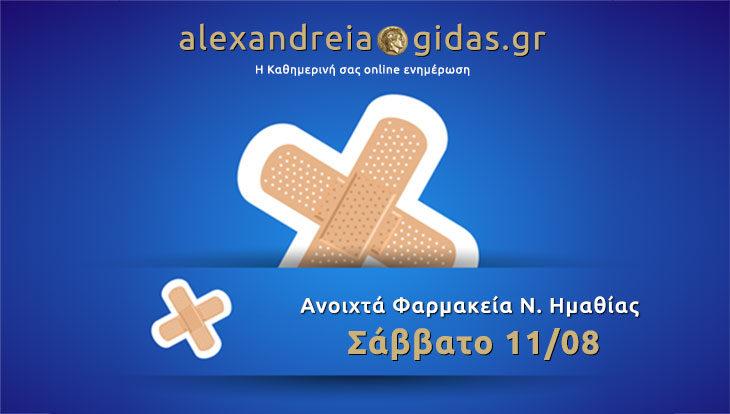 Ανοιχτά φαρμακεία Ημαθίας Σάββατο 11 Αυγούστου