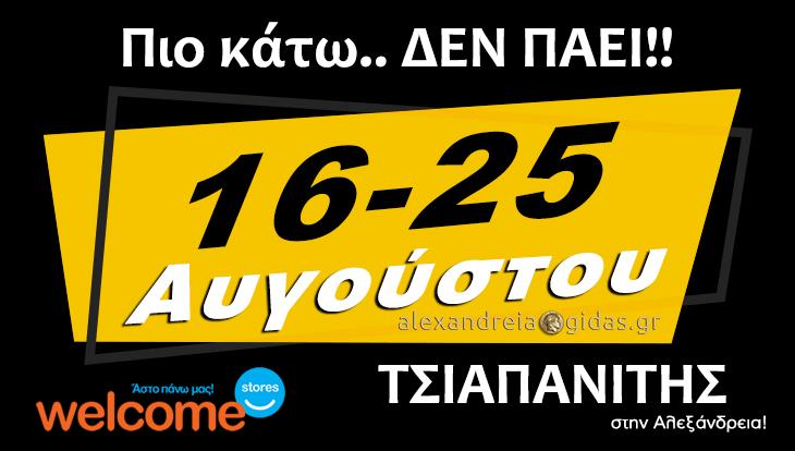 ΤΣΙΑΠΑΝΙΤΗΣ στην Αλεξάνδρεια: Το Ζητήσατε και το έκανε – 10ημερο ΣΟΚ με ΤΙΜΕΣ ΚΑΤΩ ΤΟΥ ΚΟΣΤΟΥΣ! (φώτο)