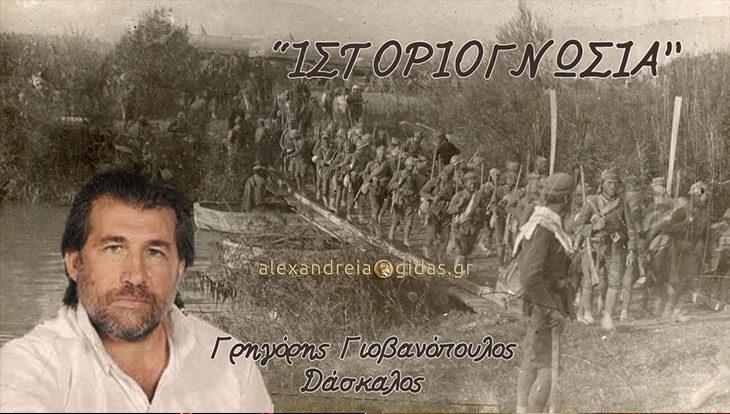 ΙΣΤΟΡΙΟΓΝΩΣΙΑ: «Ελληνοαλβανικά» (Μέρος Α΄)