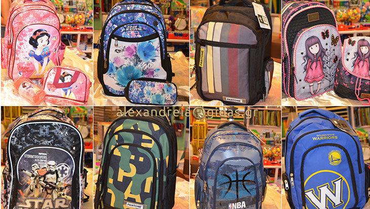 Βρες σχολική τσάντα που θέλεις στο βιβλιοπωλείο ΚΥΤΤΑΡΟ στην Αλεξάνδρεια!