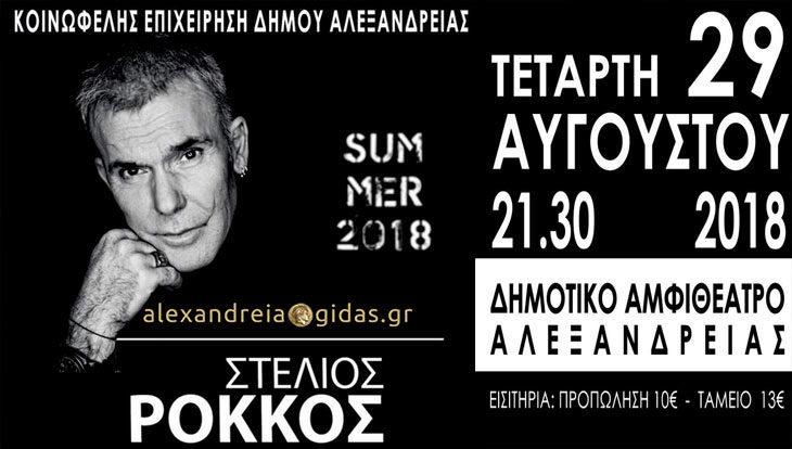 Στις 29 Αυγούστου ο Στέλιος Ρόκκος στο αμφιθέατρο Αλεξάνδρειας – που θα βρείτε εισιτήρια και πόσο κάνουν