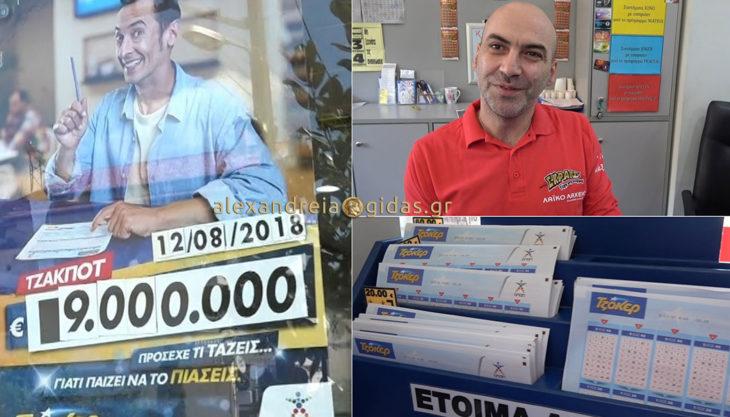 Κι αν σου κάτσει; Μεγάλο ενδιαφέρον για τα 9 εκ. ευρώ του ΤΖΟΚΕΡ στην Αλεξάνδρεια – τι λέει ο ΓΙΓΑΣ (βίντεο)
