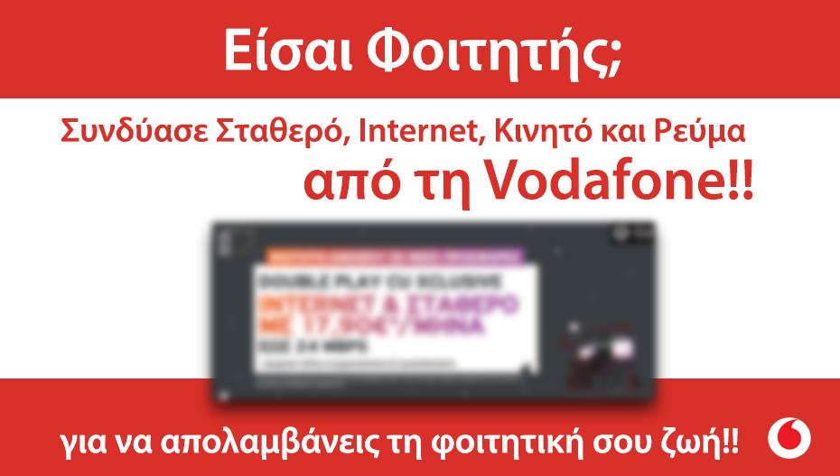Είσαι Φοιτητής… πας από Δευτέρα Vodafone για προσφορές!!