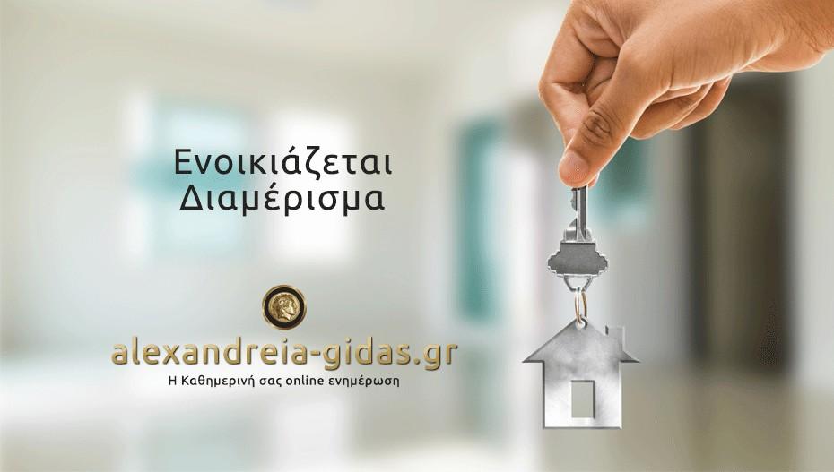ENOIKIAZETAI διαμέρισμα με 3 υπνοδωμάτια στην Αλεξάνδρεια (πληροφορίες)