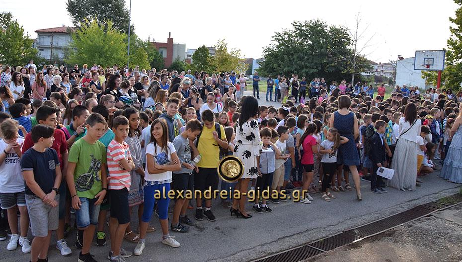 Το πρώτο κουδούνι χτύπησε στα 3ο-7ο Δημοτικά Σχολεία Αλεξάνδρειας! (φώτο-βίντεο)