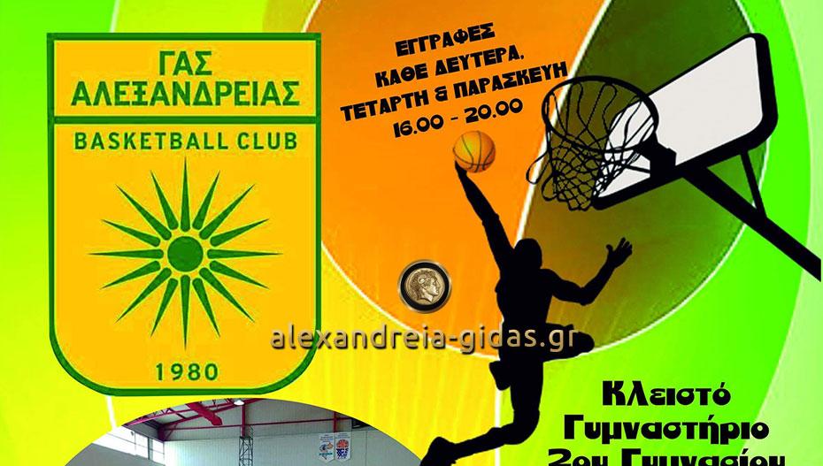 Εγγραφές στις ακαδημίες μπάσκετ του ΓΑΣ Αλεξάνδρειας