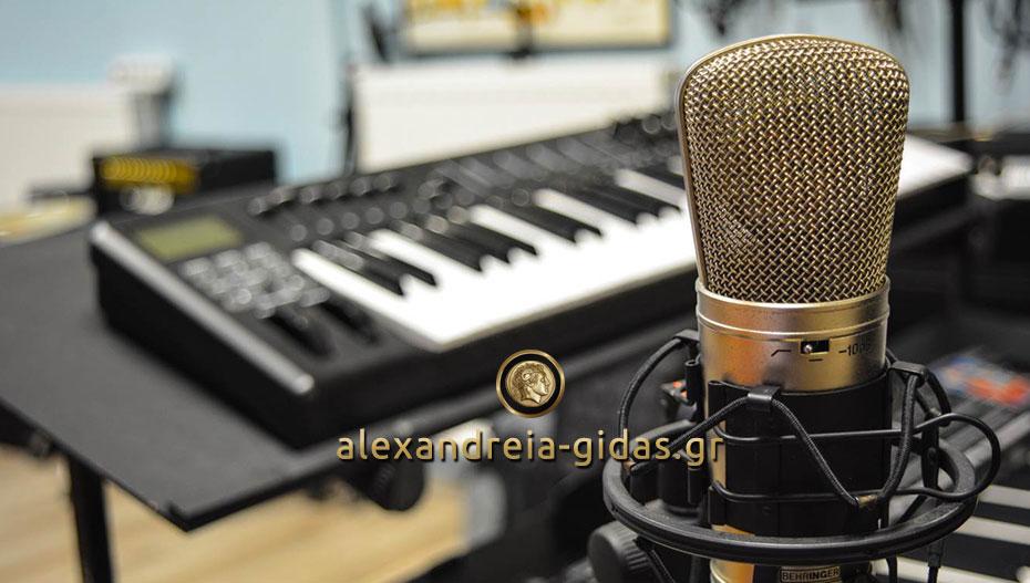 Μάθετε μουσική στη Σχολή ΛΑΖΑΡΙΔΗΣ στην Αλεξάνδρεια! (φώτο-βίντεο)