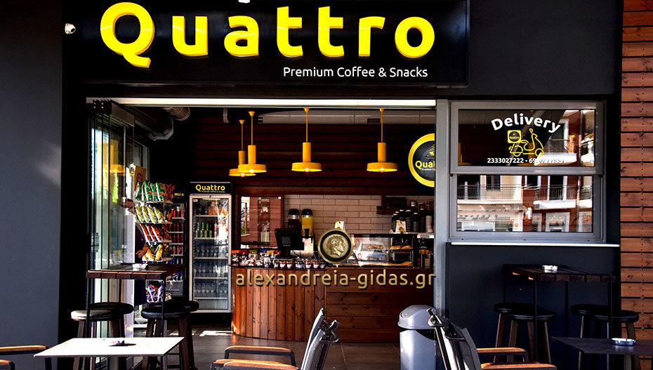 Το QUATTRO Premium Coffee and Snacks σας περιμένει σήμερα στα εγκαίνιά του! (πρόσκληση)
