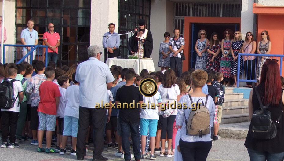 Η έναρξη και ο αγιασμός στο 4ο Δημοτικό Σχολείο Αλεξάνδρειας (φώτο-βίντεο)