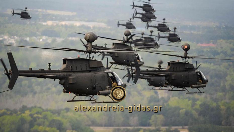 Έρχονται τα Αμερικάνικα ελικόπτερα Kiowa στην Αλεξάνδρεια