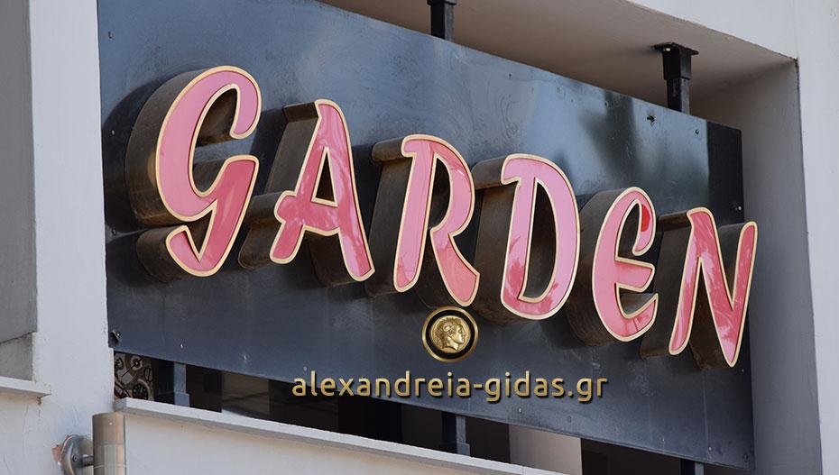 Ζητούνται άτομα για εργασία στο καφέ GARDEN στην Αλεξάνδρεια